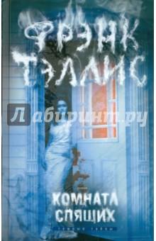 Комната спящих - Ф.Р. Тэллис