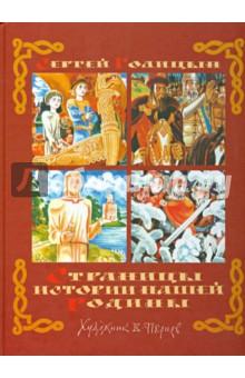 Купить Сергей Голицын: Страницы истории нашей Родины ISBN: 978-5-7853-1523-5