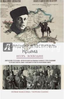 Последний властитель Крыма