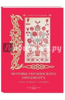 Мотивы украинского орнамента - Н. Васильева