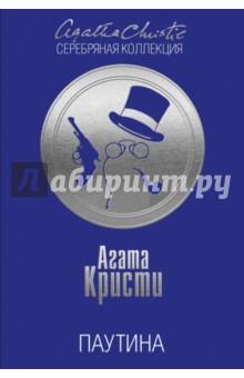 Паутина - Агата Кристи