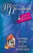 Татьяна Полякова - Вся правда, вся ложь. Я смотрю на тебя издали обложка книги