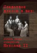 Мироненко, Соловьев, О.: Следствие длиною в век: гибель семьи императора Николая II