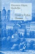 Генрих Гейне: Поэмы (на русском и немецком языках)