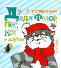 Эдуард Успенский: Дядя Фёдор, пёс, кот и другие