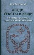 Федор Успенский: Люди, тексты и вещи. Из истории культуры средневековой Скандинавии