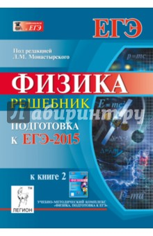 решебник физика подготовка к егэ 2014 монастырский