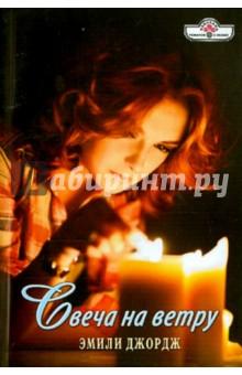 Свеча на ветру - Эмили Джордж