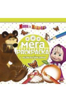 Маша и Медведь. Мега-раскраска с наклейками (№1406)
