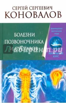 Коновалов болезни позвоночника и суставов торрент осложнения на суставы после ангины