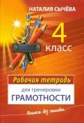 Наталия Сычева: Рабочая тетрадь для тренировки грамотности. 4 класс
