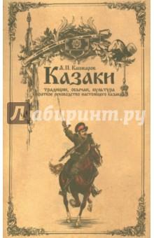 Казаки: традиции, обычаи, культура - Андрей Кашкаров