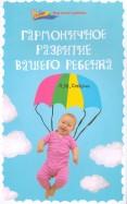 Александр Смагин: Гармоничное развитие вашего ребенка