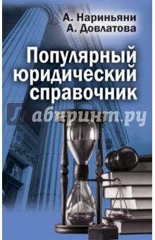 Популярный юридический справочник - Нариньяни, Довлатова