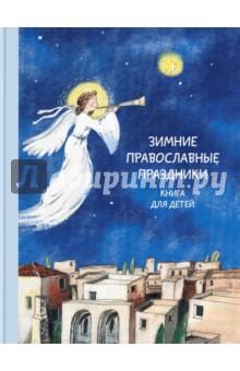 Зимние православные праздники - Наталия Волкова