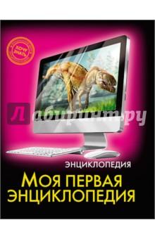 Купить Оксана Балуева: Моя первая энциклопедия ISBN: 978-5-378-23116-4