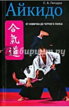 Купить Сергей Гвоздев: Айкидо ISBN: 978-985-15-2455-2