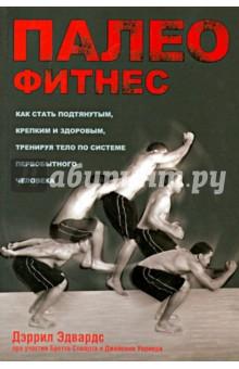 Палеофитнес - Дэррил Эдвардс