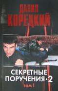 Данил Корецкий: Секретные поручения - 2. В 2-х томах. Том 1