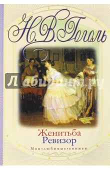 Женитьба. Ревизор - Николай Гоголь