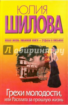 Купить Юлия Шилова: Грехи молодости, или Расплата за прошлую жизнь ISBN: 978-5-271-39649-6