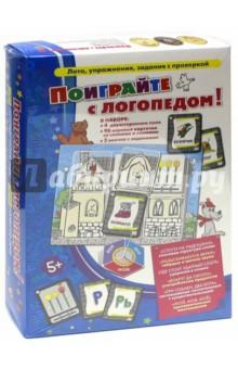 Татьяна Барчан - Поиграйте с логопедом! обложка книги