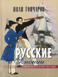 Иван Гончаров: Русские в Японии. Из книги
