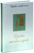Гиппиус, Ахматова, Цветаева: Русская женская лирика