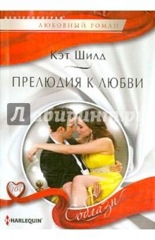 Прелюдия любви - Кэт Шилд