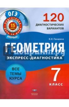 ОГЭ Геометрия. 7 класс. 120 диагностических вариантов - Вера Панарина