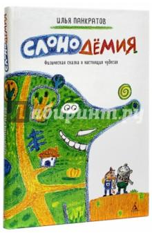 Купить Илья Панкратов: Слонодёмия ISBN: 978-5-389-07698-3