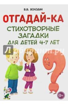Отгадай-ка. Стихотворные загадки для детей 4-7 лет - Владимир Володин