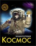 Наталья Демирова: Хочу знать. Космос