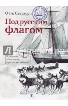Под русским флагом - Отто Свердруп
