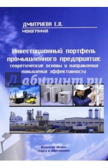 Инвестиционный портфель промышленного предприятия. Теоретические основы и направления повышения эфф.