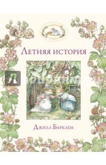 Летняя история - Джилл Барклем
