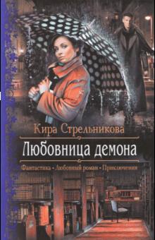 Кира Стрельникова: Любовница демона