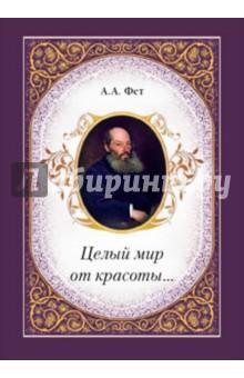 Купить Афанасий Фет: Целый мир от красоты... ISBN: 978-5-9067-2635-3