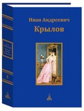 Иван Крылов - Юбилейное издание в 3-х томах. Том 3 обложка книги