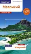 Аня Бех: Маврикий (с картой)