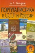 Андрей Токарев: Португалистика в СССР и России. О португалистике и португалистах