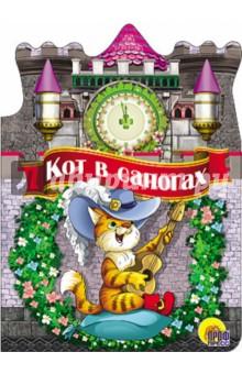 Купить Кот в сапогах ISBN: 978-5-378-22521-7