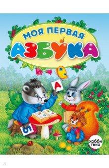 Купить Коваль, Петрова: Моя первая азбука ISBN: 978-5-94464-233-2