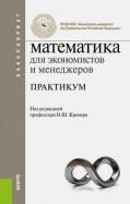 Кремер, Путко, Тришин - Математика для экономистов и менеджеров. Практикум (для бакалавров) обложка книги
