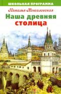 Наталья Кончаловская: Наша древняя столица