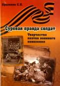 Светлана Брыкина: Суровая правда солдат. Творчество поэтов военного