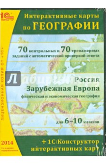 Интерактивные карты по географии. Россия. Зарубежная Европа. 6-10 классы (CD)