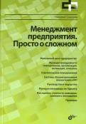 Николай Гукасьян - Менеджмент предприятия. Просто о сложном обложка книги