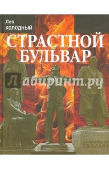 Страстной бульвар - Лев Колодный