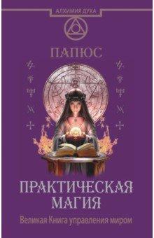 Практическая магия. Великая Книга управления миром - Папюс